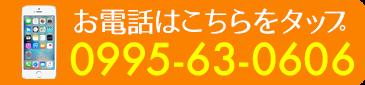 0995-63-0606